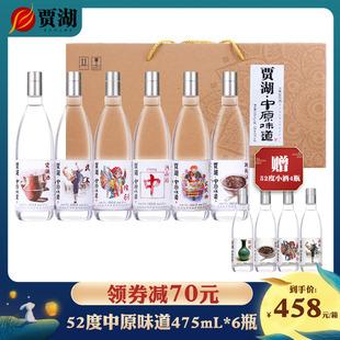 贾湖/富平春中原味道52度浓香型白酒475ml*6瓶整箱礼盒纯粮食送礼