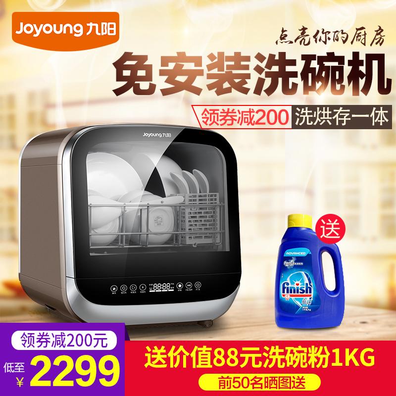Joyoung/九阳 X5洗碗机全自动家用台式洗碗机免安装智能烘干除菌