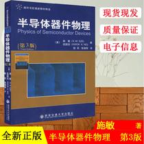 正版 半导体器件物理 施敏 第3版 半导体器件 电子信息 西安交通大学出版社 书籍