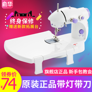 Yuhua 202 household mini sewing machine small automatic multifunctional eat thick miniature desktop electric sewing machine