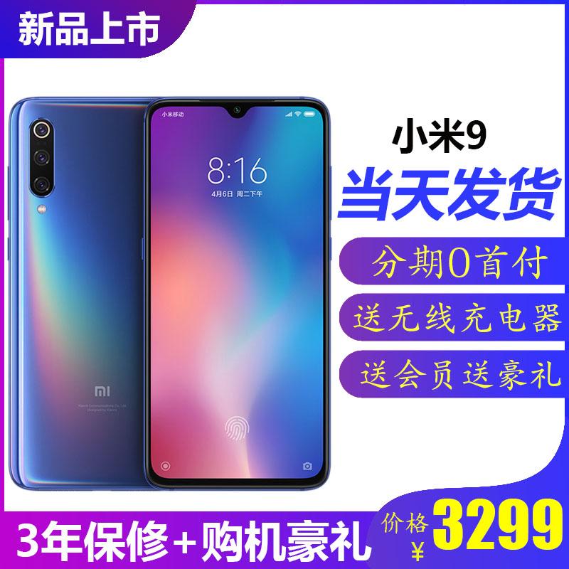 【现货当天发】Xiaomi/小米 小米9 透明尊享版6G8G全面屏手机