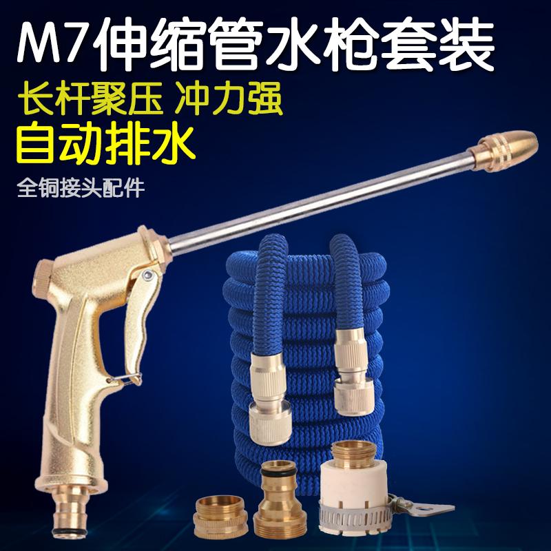 高压喷枪洗车水抢套装伸缩水管软管接自来水龙头家庭用冲刷车神器