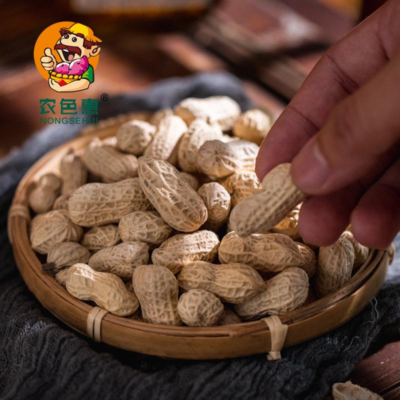 农色惠_龙岩花生蒜香五香花生500g*2袋带壳花生零食精选坚果特产