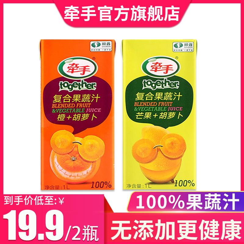 牵手100%果蔬汁复合果汁轻断食代餐饮料 胡萝卜橙汁 芒果汁1L*2盒