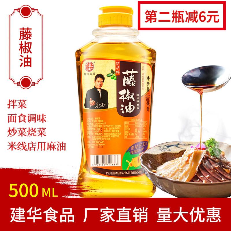 建华500ml鲜藤椒油麻油特麻四川特产青花椒油米线店用特麻花椒油