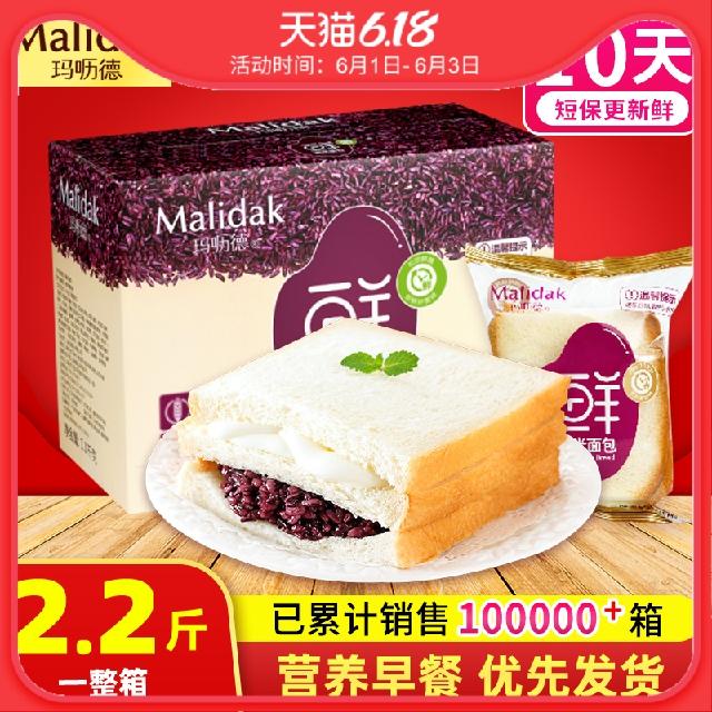 玛呖德营养早餐食品新鲜紫米奶酪夹心三明治黑米吐司面包整箱蛋糕