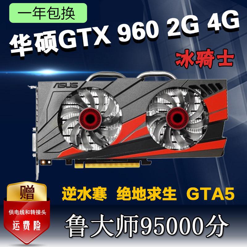 华硕GTX960 2G 冰骑士 猛禽 吃鸡  2G独立电脑游戏独显卡二手多款