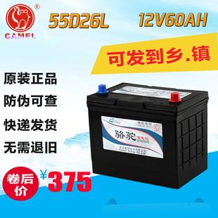 CAMEL骆驼12V60AH/55D26L汽车蓄电池江淮 马自达6凯美瑞RAV4电瓶