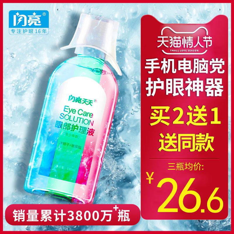 闪亮洗眼液清洁眼部护理液水洗眼睛清洗缓解眼疲劳神器抗菌消炎