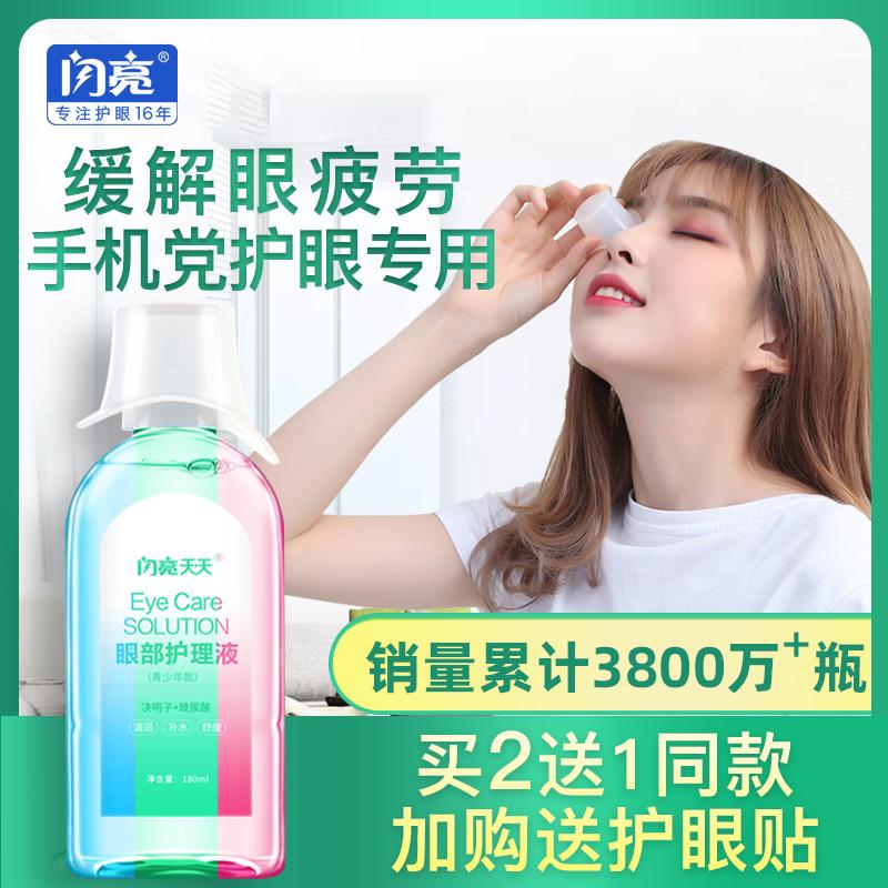 闪亮洗眼液清洁眼部护理液抗菌消炎眼药滴水洗眼睛眼疲劳神器护眼