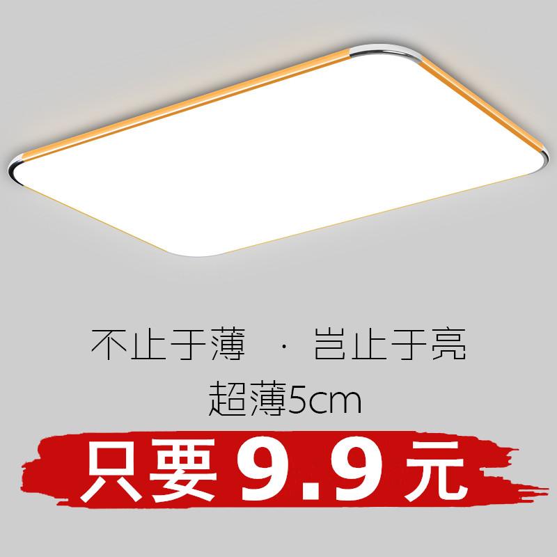 LED吸顶灯客厅灯简约现代大气家用长方形卧室灯餐厅阳台书房灯具