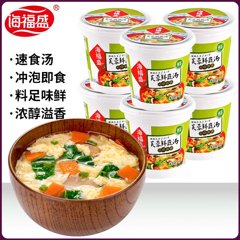 【猫妹妹推荐】海福盛速食汤6杯冻干鲜蔬料包 蔬菜蛋花汤方便代餐