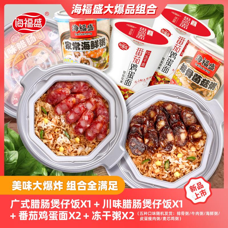 海福盛自热米饭 懒人食品腊肠煲仔饭迷你锅方便速食自热火锅米饭