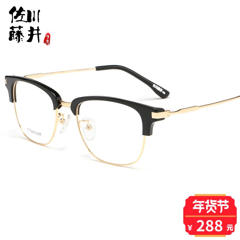 之谦明星同款佐川藤井眼镜框男纯钛复古半框眼镜架女纯钛眼镜框男
