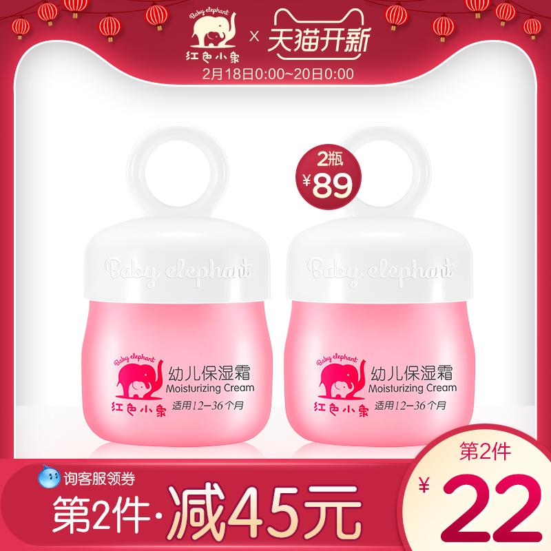 红色小象幼儿保湿霜50g宝宝儿童保湿润肤乳小孩霜用品旗舰店正品