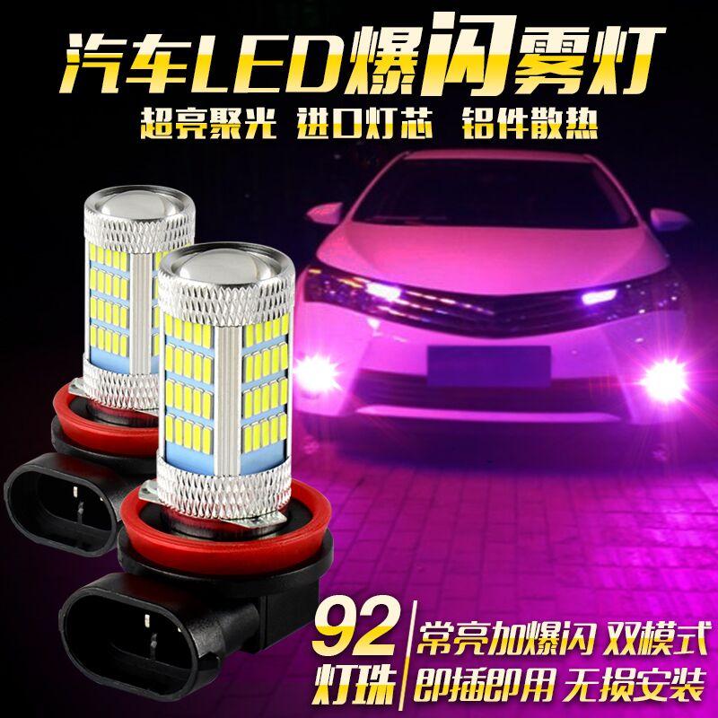 汽车防雾灯高亮H11颜色分类90W【红色】常亮加爆闪,包装方