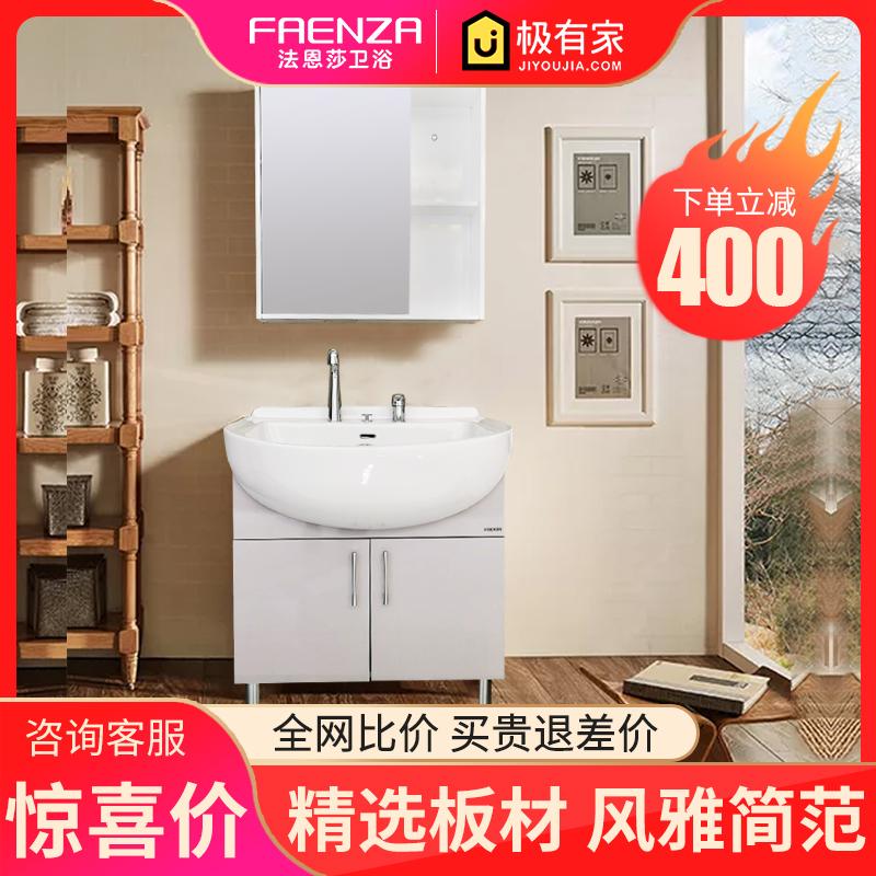 法恩莎浴室柜洗脸盆柜组合小户型现代简约落地式大肚盆浴室柜3689