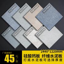 水泥板打底基板硅酸鈣板混凝土水泥壓力板纖維板隔牆美岩愛特板