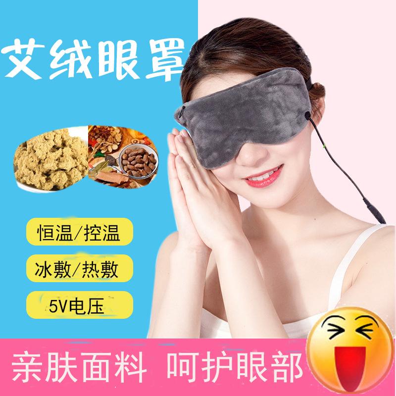 艾绒热敷冰敷usb蒸汽眼罩遮光护眼罩睡眠眼罩女缓解眼疲劳黑眼圈