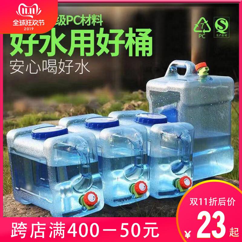 户外水桶家用储水用pc纯净水桶装塑料蓄水桶矿泉车载饮带龙头水箱