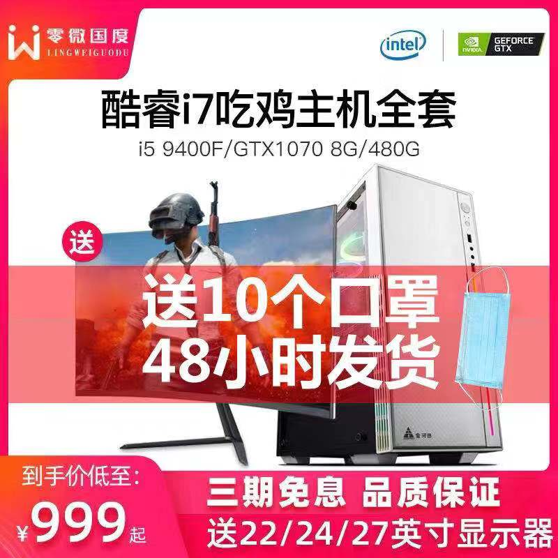 i5高配i7独显GTX1070台式电脑全套吃鸡lol直播电竞水冷游戏型主机设计diy兼容机办公组装电脑整机