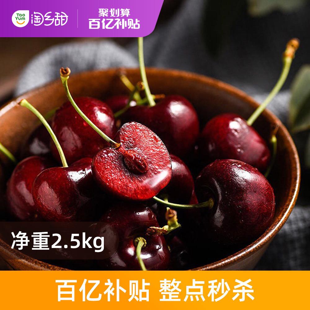 【百亿补贴】淘乡甜智利JJJ级车厘子2.5kg当季进口新鲜水果礼盒装