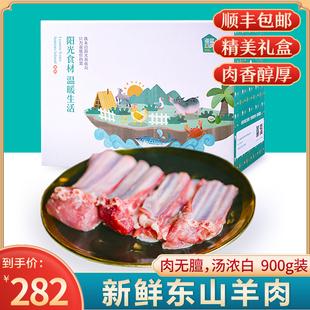 万宁东山羊羊肉900g 新鲜黑山嫩肉现杀冷冻火锅烧烤炒菜顺丰包邮
