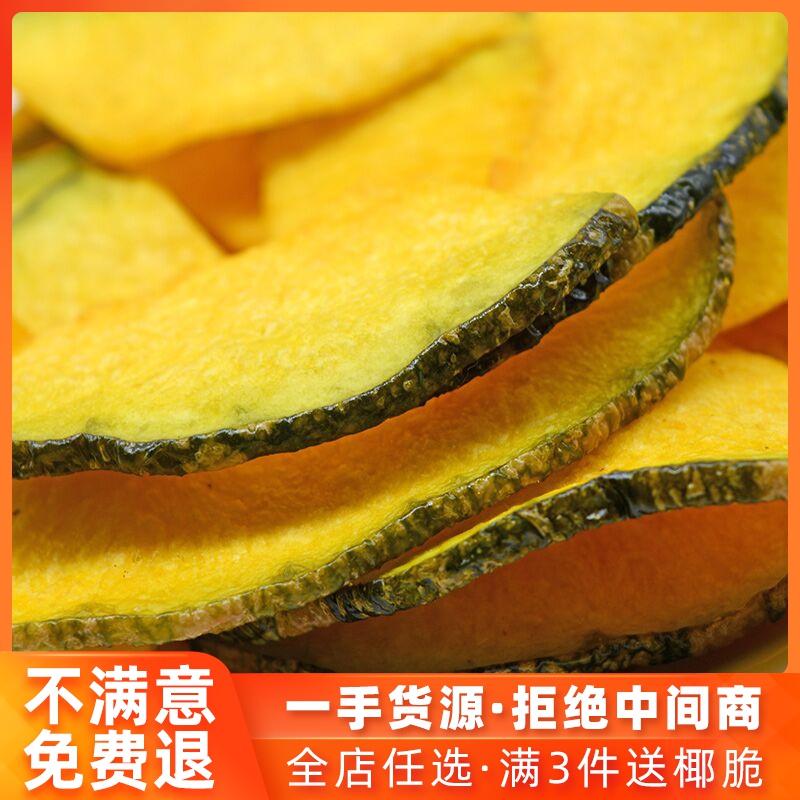 南瓜脆片500gVF工艺南瓜干脆片特产小吃孕妇儿童果蔬干休闲零食品
