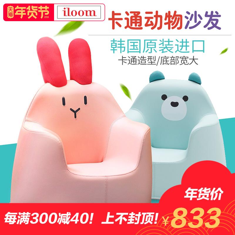 iloom儿童沙发韩国进口卡通宝宝小沙发椅婴儿学坐沙发椅单人休闲