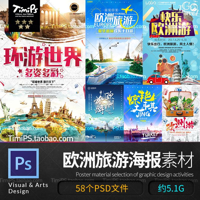 欧洲出境旅游宣传海报旅行社度假观光促销活动广告模板PS设计素材