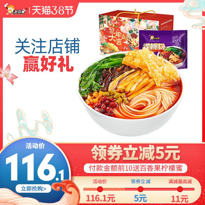 【礼盒款】好欢螺螺蛳粉柳州螺狮粉速食方便面米线300g10袋酸辣粉