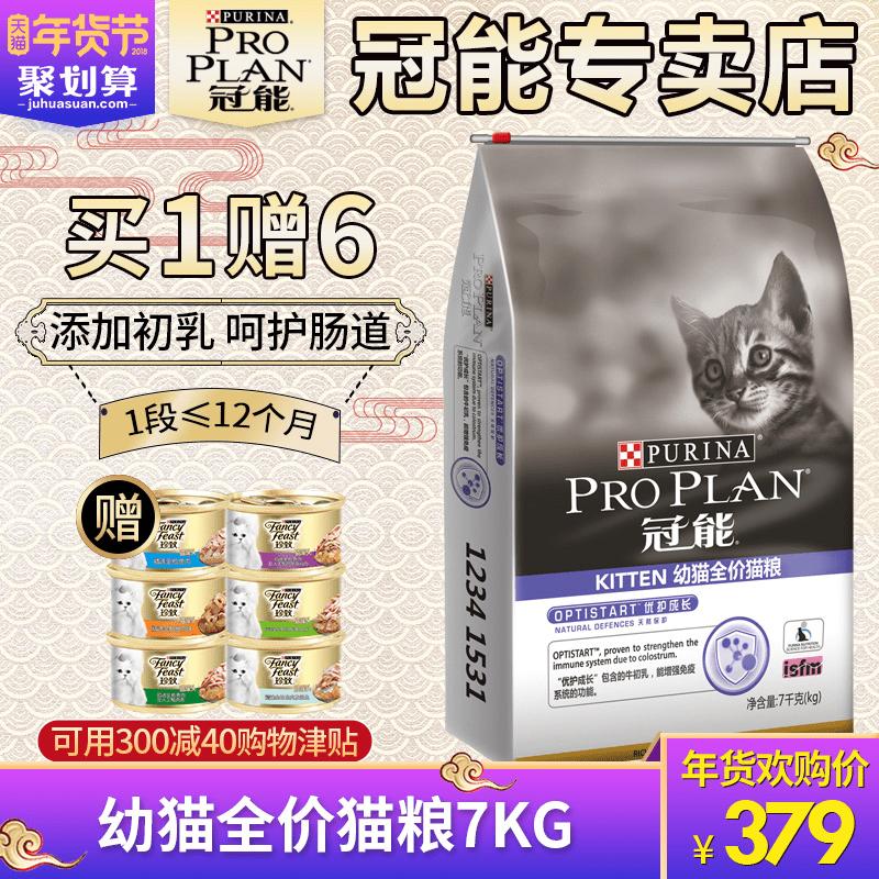冠能幼猫猫粮7kg鸡肉鱼肉味1-12个月奶猫孕猫营养全猫粮送猫罐头