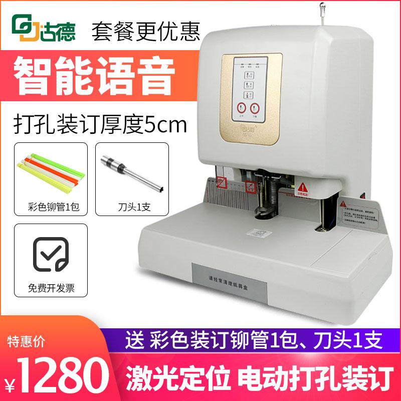 古德GD569语音自动装订机财务会计凭证打孔机热熔铆管电动胶装机