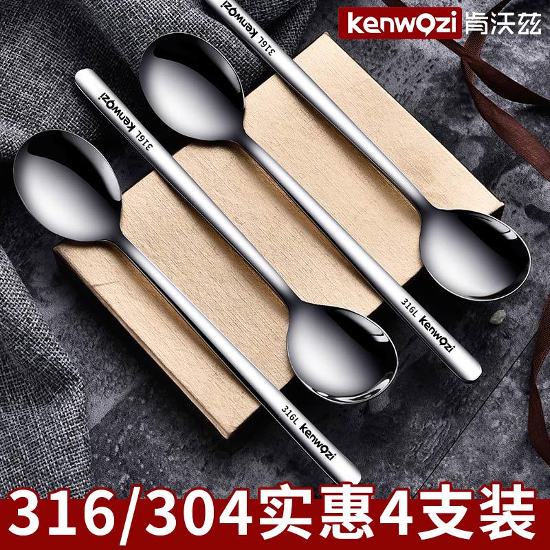 304不锈钢316勺子家用吃饭勺汤匙调羹韩式长柄勺加厚搅拌勺小汤勺