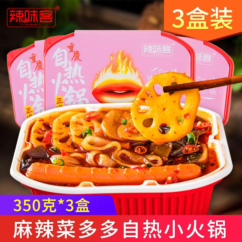 辣味客重庆自热小火锅网红速食懒人小火锅自煮方便火锅350g*3盒