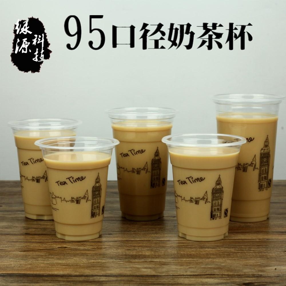 地下铁奶茶杯95口径500ml一次性塑料杯加厚pp杯子批发厂家直销