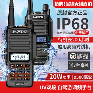 Baofeng BF-UV9PLUS waterproof walkie-talkie marine walkie-talkie VHF UV9R hand stand UV5R walkie-talkie 50