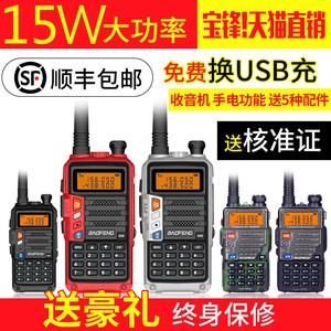 Baofeng UV-5R walkie talkie dual 15W Baofeng UV9R waterproof walkie talkie FM civilian mini intercom outdoor