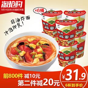 【和厨】非油炸番茄鸡蛋面6杯