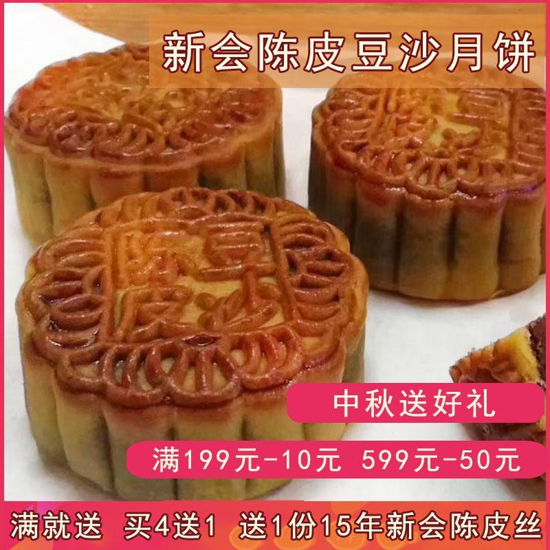 新会陈皮豆沙月饼纯手工红豆沙饼无添加任何防腐剂新鲜出炉1筒4个