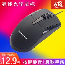 联想/lenovo有线鼠标USB光hf14鼠标笔jw用家用办公鼠标包邮