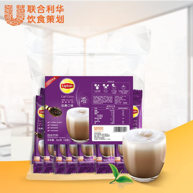 立顿Lipton伯爵风味拿铁奶茶S36包装630g办公室冲饮饮料进口奶源