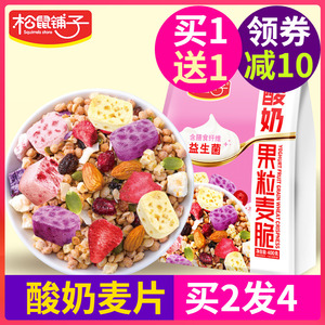[Buy 1 Round 2] Squirrel Shop Yogurt Big Fruit Cereal 400g Instant Meal Replacement Nutrition Breakfast Daily Nuts