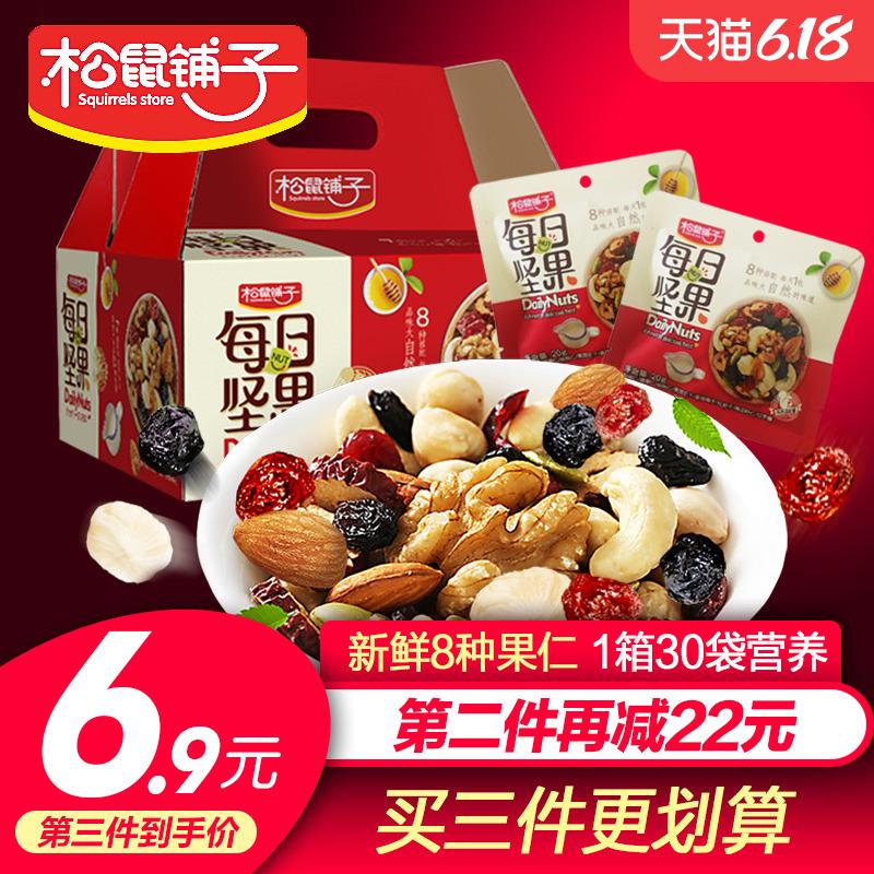 松鼠铺子每日坚果30袋礼盒混合干果天天坚果成人款果干零食小包装