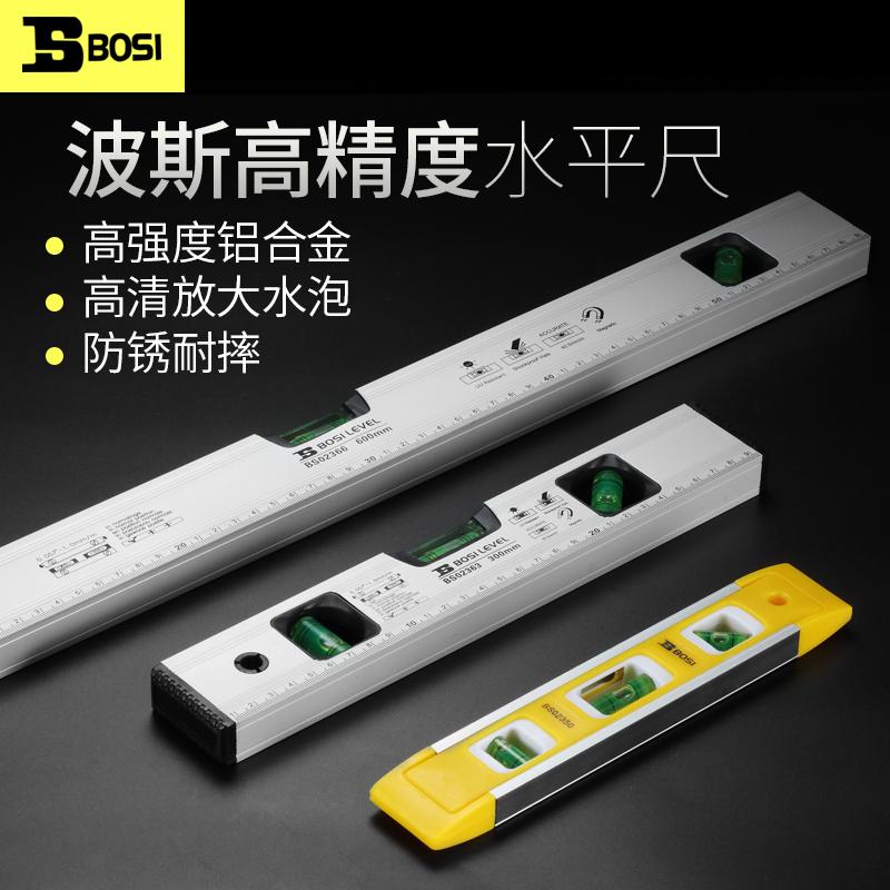 波斯水平尺高精度平水尺磁性水平尺迷你工业级家用装修平衡尺靠尺