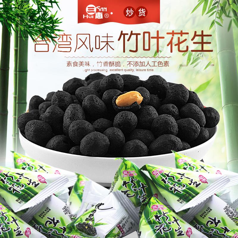 三惠竹叶炭黑花生米豆500g小包散装坚果炒货台湾味小零食年货礼包