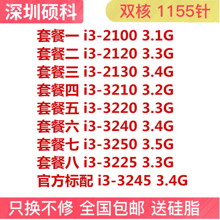 i3 3220 2100 2130 3210 2120 3240 3250 3225 3245双核1155针CPU