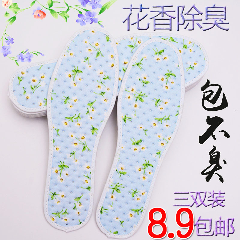 超薄除臭留香鞋垫女男透气防臭吸汗纯棉可爱夏季学生舒适运动鞋垫