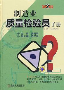 制造业质量检验员手册 版;梁国明;9787111425984;机械工业出版社;99.00