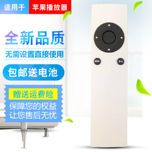 苹果白tp0用Appokemote A1294 TV2 TV3播放器机顶盒遥控板